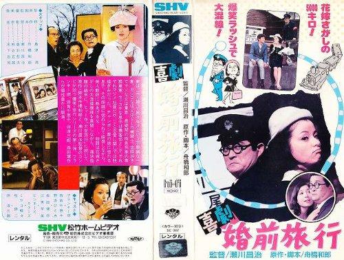 喜劇・婚前旅行 [VHS]