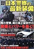 徹底解剖!日本警察の最新装備 (洋泉社MOOK)