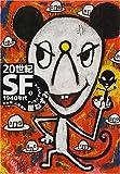 20世紀SF〈1〉1940年代―星ねずみ (河出文庫)