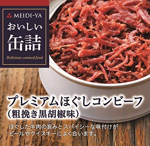 明治屋 おいしい缶詰 プレミアムほぐしコンビーフ(粗挽き胡椒味...