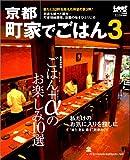 京都町家でごはん (3) (Leaf mook)