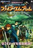 ファイアーエムブレム烈火の剣 (ワンダーライフスペシャル―任天堂公式ガイドブック)