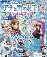 アナと雪の女王といっしょブック ワンダフル (Gakken Disney Mook)