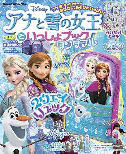 アナと雪の女王といっしょブック ワンダフル (Gakken ...