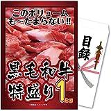 目録景品 黒毛和牛肉 特盛り肉 1kg …ボリューム満点!満足の和牛!