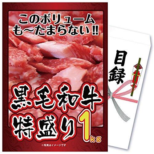 目録景品 黒毛和牛肉 特盛り肉 1kg …ボリューム満点!満...