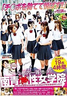 「チンポを勃てて悦ばす!!」が校訓の憧れの都内一等地にある南青○性女学院 [DVD]