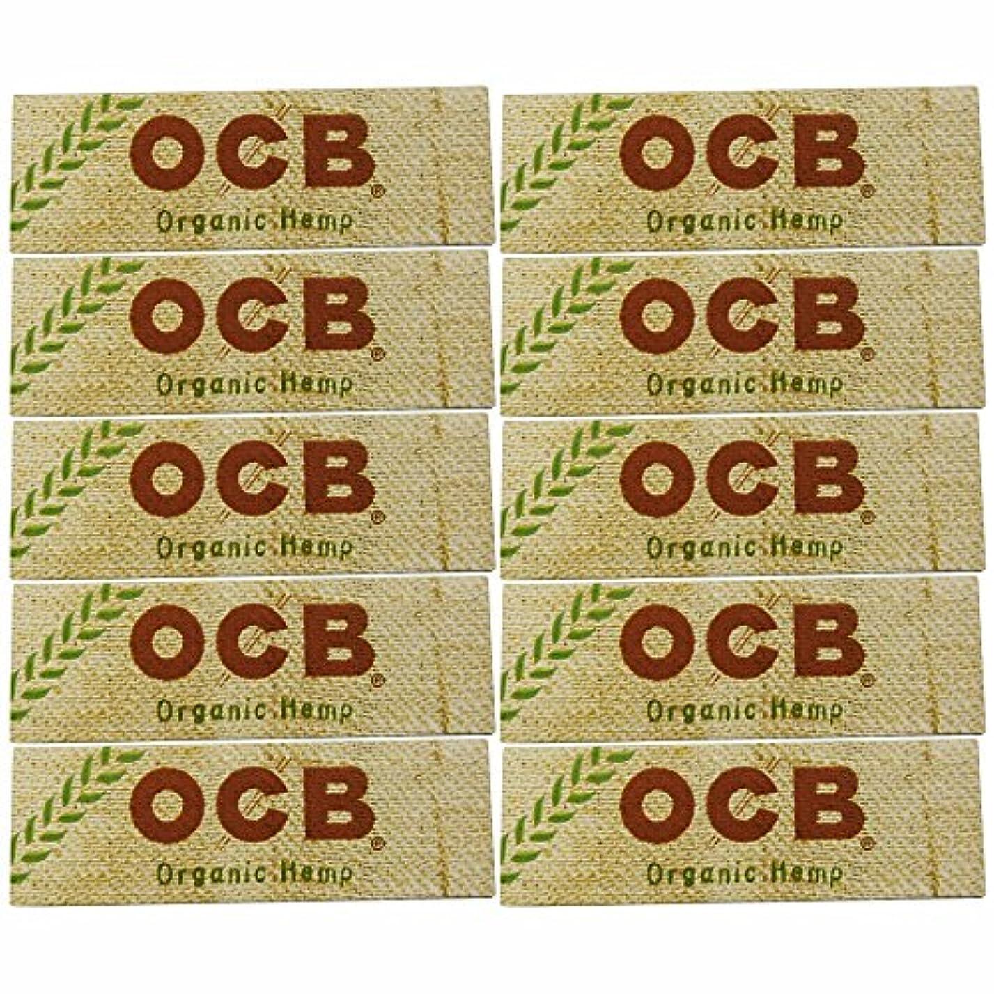 ペア哀れな地元ocb オーシービー オーガニックヘンプ 手巻き用シングルペーパー 5.10,20個セット