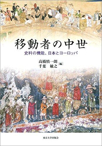 移動者の中世: 史料の機能、日本とヨーロッパ