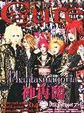 Cure ( キュア ) 2010年 04月号 [雑誌]