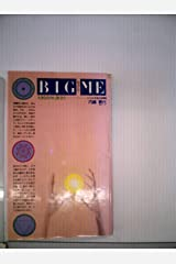 BIG ME 大きな自分に出会う―若者のための座標軸 (実日新書) 新書
