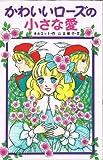 かわいいローズの小さな愛 (ポプラ社文庫)