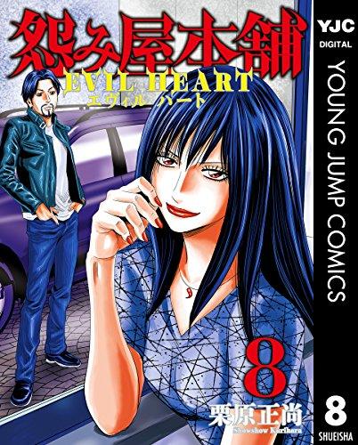怨み屋本舗 EVIL HEART 8 (ヤングジャンプコミックスDIGITAL)