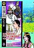 まんがで読む古事記 第7巻 画像