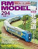 RM MODELS (アールエムモデルズ) 2020年2月号 Vol.294【別冊付録カレンダー】