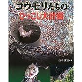 コウモリたちのひっこし大計画 (地球ふしぎはっけんシリーズ)