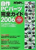 自作PCパーツ完全ガイド2006 (日経BPパソコンベストムック)   (日経BP社)