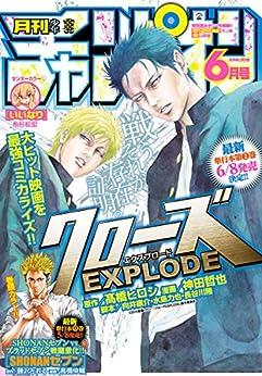 [雑誌] 月刊少年チャンピオン 2018年06月号 [Gekkan Shonen Champion 2018-06]