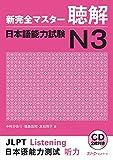 新完全マスター聴解日本語能力試験N3