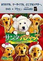 サンタ・バディーズ 小さな5匹の大冒険 DVD+microSDセット