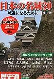 歴史通別冊 日本の名城30 2013年 06月号 [雑誌]