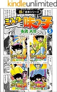 【極!合本シリーズ】 ミスター味っ子 5巻 表紙画像