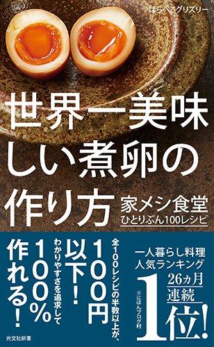 世界一美味しい煮卵の作り方 家メシ食堂 ひとりぶん100レシピ (光文社新書)の詳細を見る
