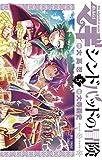 マギ シンドバッドの冒険(5) (少年サンデーコミックス)