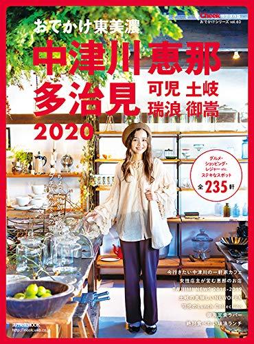 おでかけ東美濃 2020 中津川・恵那・多治見 (流行発信MOOK)