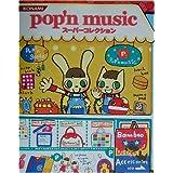 ポップンミュージック・スーパーコレクション