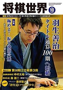 将棋世界 2017年10月号