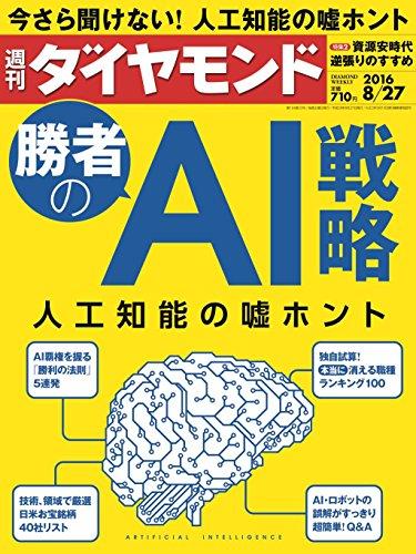 週刊ダイヤモンド 2016年 8/27 号 [雑誌] (勝者のAI戦略)の詳細を見る