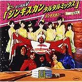 シングルV「ジンギスカン タルタルミックス」 [DVD]