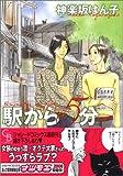 駅から5分 / 神楽坂 はん子 のシリーズ情報を見る