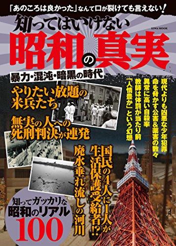 隠しておきたい昭和の真実 古き良き時代という大ウソ (英和MOOK)