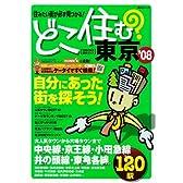 どこ住む?東京 '08―駅周辺生活便利ガイド (昭文社ムック)