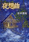 夜想曲(ノクターン) (角川文庫)