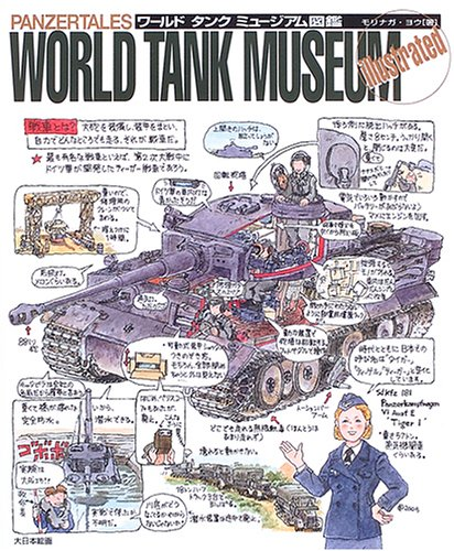 PANZERTALES WORLD TANK MUSEUM illustrated—ワールドタンクミュージアム図鑑