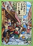 ハクメイとミコチ 3巻 (ビームコミックス)