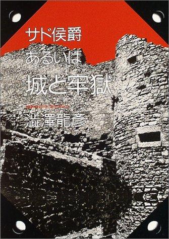 サド侯爵 あるいは城と牢獄 (河出文庫)