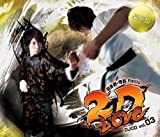 羽多野・寺島 Radio 2D LOVE DJCD vol.03 【豪華盤】