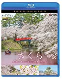 ビコム Relaxes BD さくら 春を彩る 華やかな桜のある風景 4K撮影作品[Blu-ray]