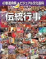47都道府県ビジュアル文化百科 伝統行事