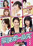 豪快ガールズ DVD-BOX 2[DVD]