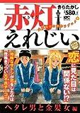赤灯えれじい ヘタレ男と金髪女 編 (講談社プラチナコミックス)