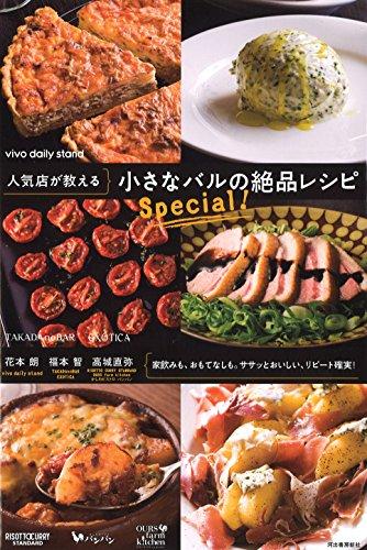 人気店が教える 小さなバルの絶品レシピ Special!の詳細を見る