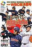 週刊ベースボール増刊 第3回WBC決算号 2013年 4/10号 [雑誌]