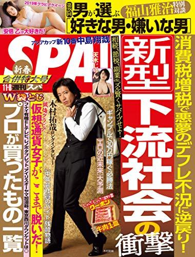 週刊SPA!(スパ) 2019年 1/1・8 ...