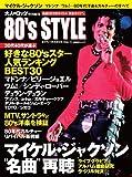 大人のロック! 特別編集 80's STYLE (日経BPムック) 画像