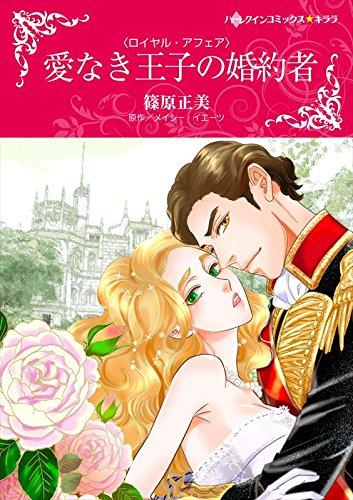 愛なき王子の婚約者 ロイヤル・アフェア (ハーレクインコミックス)の詳細を見る